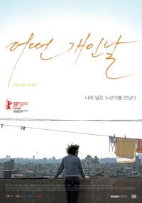 The Day After (어떤 개인 날)