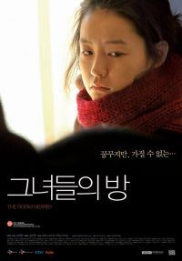 The Room Nearby (그녀들의 방)