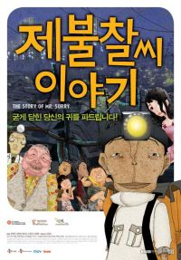The Story of Mr. Sorry (제불찰씨 이야기)