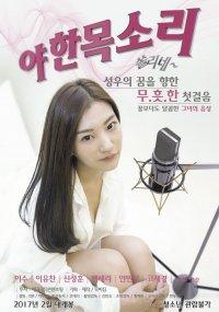 [18+] Sexy Voice (2016)