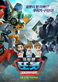 Theatrical Version Tobot : The Attack and of the Robot Army (극장판 또봇: 로봇군단의 습격)