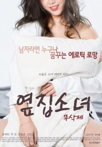The Girl Next Door Korean Movie 2017  Ec 98 86 Ec A7 91 Ec 86 8c Eb 85 80 Hancinema The Korean Movie And Drama Database