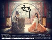 Ruler: Master of the Mask (군주 - 가면의 주인)