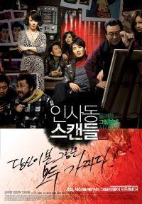 Insadong Scandal movie