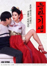 [18+] Lustful Gisaeng (2017)