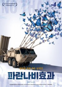 Blue Butterfly Effect (파란나비효과)