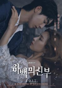 Bride of the Water God 2017