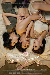 Film Semi The Sisters S Scandal (2017)