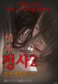 An Affair 2: My Friend's Step Mother - Director's Cut Cast