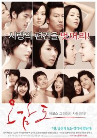 Five Senses of Eros (오감도)
