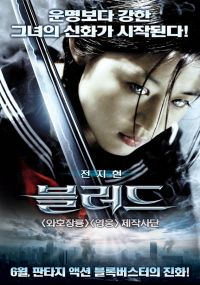 Blood: The Last Vampire (블러드)