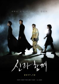 Along With the Gods: The Two Worlds (신과 함께)