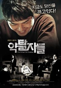 The Pit and The Pendulum (약탈자들)
