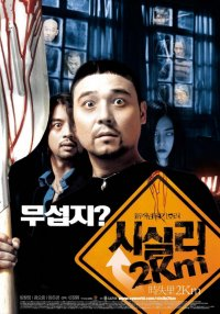To Catch a Virgin Ghost (시실리 2km)