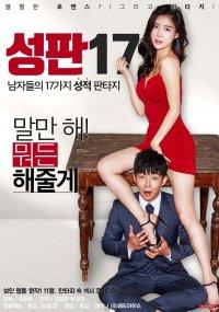 Sex Plate 17 (Korean Movie - 2017) - 성판17 @ HanCinema