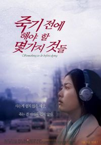 Something to do Before Dying (죽기 전에 해야할 몇가지 것들)