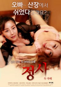 [18+] An Affair – Two Sisters (2017)
