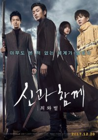 Along With the Gods: The Two Worlds (신과함께-죄와 벌)