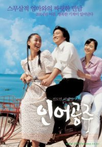 My Mother, the Mermaid (인어공주)