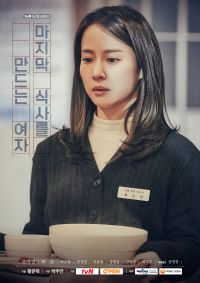 Drama Stage - The Woman Who Makes the Last Meal (Korean