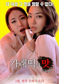 The Taste of Ricecake - Director's Edition (가래떡의 맛: 감독판)