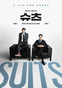 Suits (슈츠)
