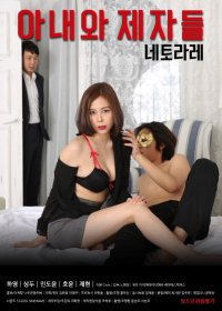 The Wife and Her Students: Netorare (아내와 제자들:네토라레)