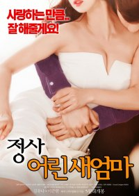 An Affair : Young Stepmother (정사 : 어린 새엄마)