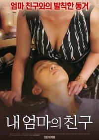 My Mother's Friend Cast (Korean Movie - 2017) - 내 엄마의