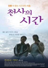 The Angel's Time (천사의 시간)
