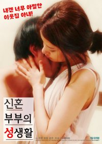 A Newly Wedded Couple's Sex Life (신혼부부의 성생활 )