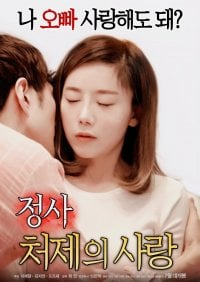 An Affair : My Sister-in-law's Love (Korean Movie - 2018) - 정사