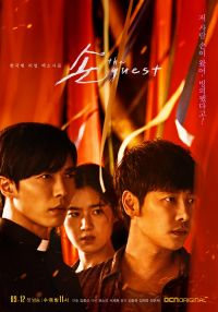 The Guest - Drama (손: The Guest)