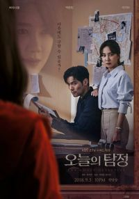 The Ghost Detective (오늘의 탐정)