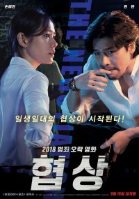 The Negotiation (협상)