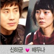 shin ha kyun and bae doona dating service